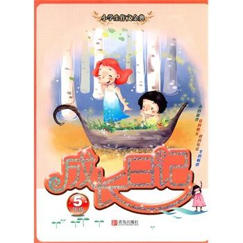 成长日记(五年级)(新)   作     者:柳村  出 版 社:青岛出版社 出版