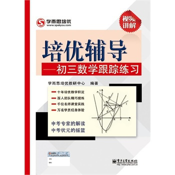 培优辅导——初三数学跟踪练习(双色)