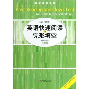 英语快速阅读与完形填空(6年级)(修订版)