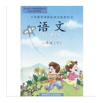 1一年级语文书下册小学课本教材教科书西南师范大学出版社西师版