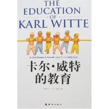卡尔?威特的教育