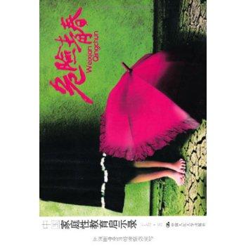 9787300098562/危险青春——中国家庭性教育启示录/于秀