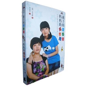《孩子的青春期 妈妈的成长期》 李仑静(韩),李虎哲,天津社会科学院出版社