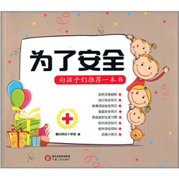 为了安全:向孩子们推荐一本书 9787227054160