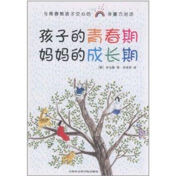 孩子的青春期 妈妈的成长期 李仑静 天津社会科学院出版社