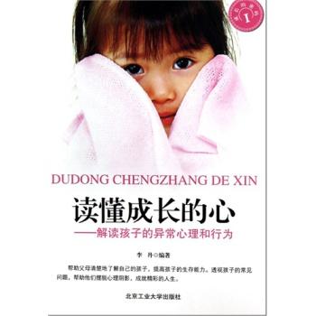 8库读懂成长的心-解读孩子的异常心理和行为 李丹9787563933273北