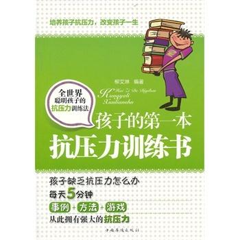 孩子的第一本抗压力训练书 9787511337795