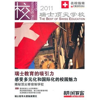 瑞士顶尖学校 9787501799206