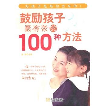鼓励孩子最有效的100种方法