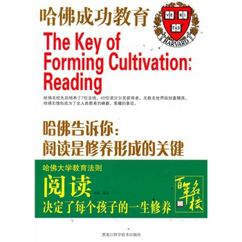 哈佛告诉你:阅读是修养形成的关键