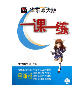 一课一练:7年级数学(第1学期)(全新版)(华东师大版)