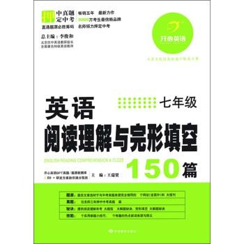 开心英语·英语阅读理解与完形填空150篇:7年级