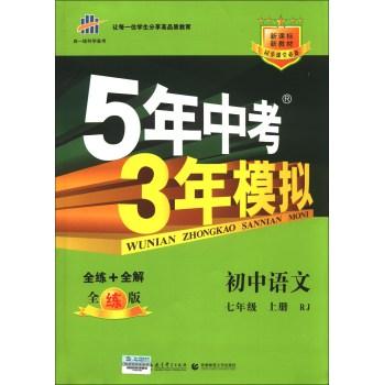 曲一线科学备考·5年中考3年模拟:初中语文(7年级上册)(RJ)(全练版)(新课标)