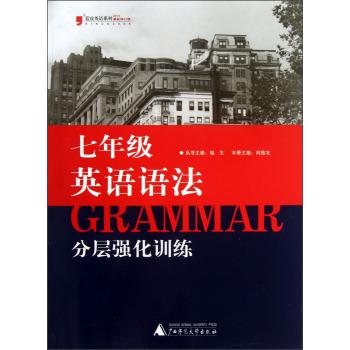 蓝皮英语系列:7年级英语语法分层强化训练(2013最新修订版)