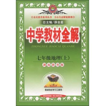 中学教材全解:七年级地理(上 湖南教育版 2014秋)