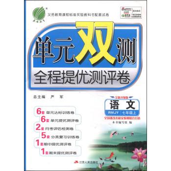 春雨教育·单元双测全程提优测评卷:语文(七年级上 RMJY 全新升级版 2014秋)