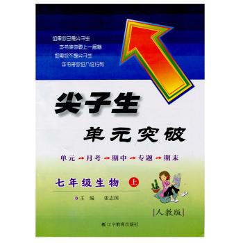 2014秋尖子生单元突破:七年级生物上(人教)