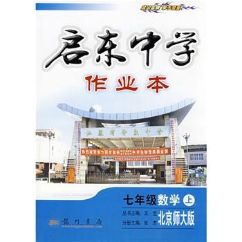 启东中学作业本:数学7年级(上)(北京师大版)