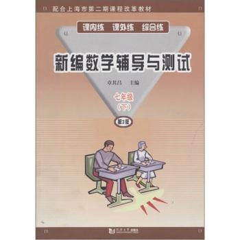 新编数学辅导与测试(7年级下)(第3版)