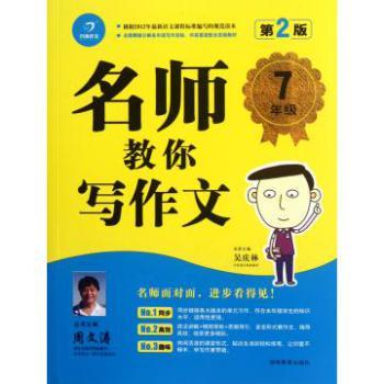 名师教你写作文(7年级第2版)