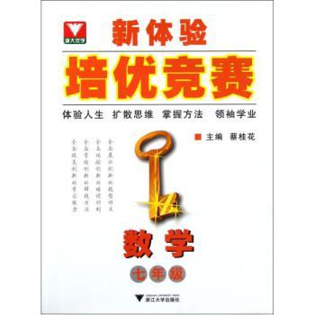 数学(7年级)/新体验培优竞赛
