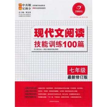 学语文还是开心的好 现代文阅读技能训练100篇(七年级)最新修订