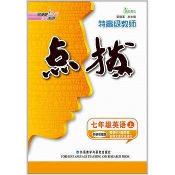 荣德基初中系列·特高级教师点拨:7年级英语(上)(外研衔接版)