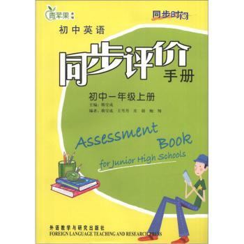 青苹果教辅·同步时间:初中英语同步评价手册(初1上)