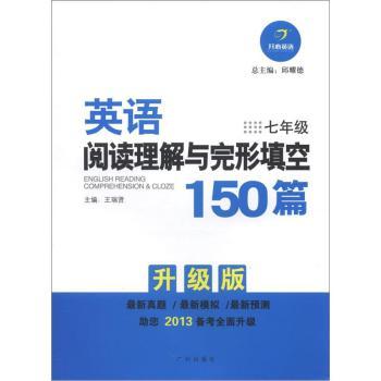 开心英语:英语阅读理解与完形填空150篇(7年级)(升级版)