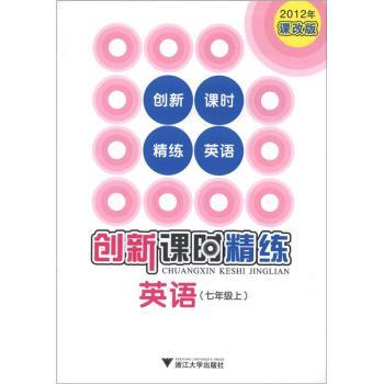 创新课时精练:英语(7年级上)(2012年课改版)