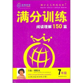 蓝莓英语·满分训练:阅读理解150篇(7年级)