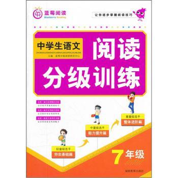 蓝莓阅读:中学生语文阅读分级训练(7年级)
