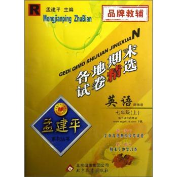 孟建平系列丛书·各地期末试卷精选:英语(7年级上)(新标准·R)