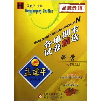 孟建平系列丛书·各地期末试卷精选:科学(7年级上)(H)