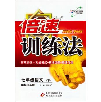 倍速训练法:7年级语文(苏教版)(下)(2013年春)