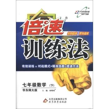 倍速训练法:7年级数学(下)(华东师大版)(2013年春季使用)
