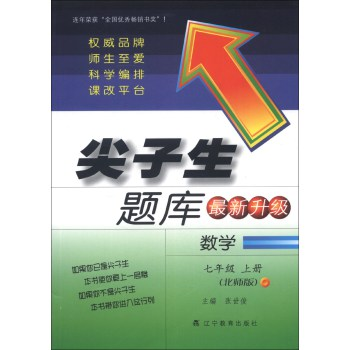 尖子生题库:数学(7年级上册)(北师版)(最新升级)(2013秋)