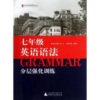 七年级英语语法分层强化训练2013最新修订版/蓝皮英语系列