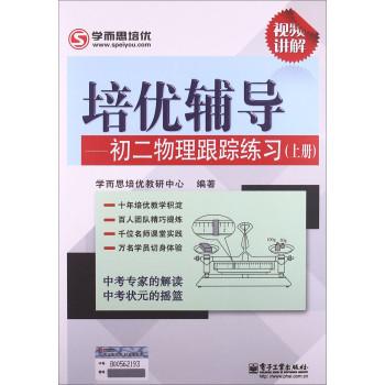 培优辅导:初二物理跟踪练习(上册)(双色)