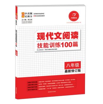 开心语文·现代文阅读技能训练100篇:8年级(最新修订版)
