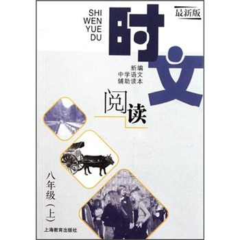 新编中学语文辅助读本:时文阅读(8年级上)(最新版)
