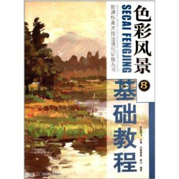 色调规律与四季的表现色彩风景的基本技法水粉风景