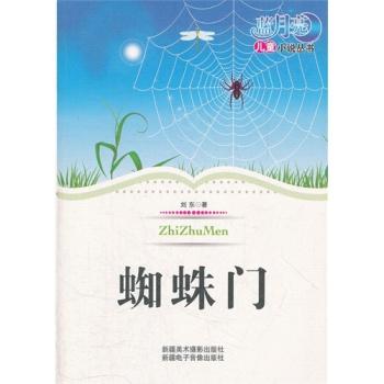 蓝月亮儿童小说丛书 蜘蛛门/刘东著