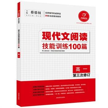 开心语文 现代文阅读技能训练100篇(高一)(第三次修订)名师编写权威审读 28