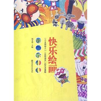 水母娃娃的聚会(水粉画)活动16妈妈的卷发(蜡笔画)活动17好朋友气球