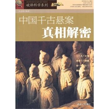 中小学生阅读系列之破译科学系列——中国千古悬案真相破解 王志艳著