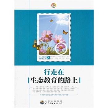 (满48元包邮)中小学教育新探索丛书:行走在生态教育的路上/《