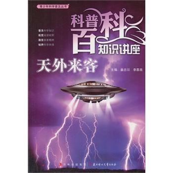 中小学生阅读系列之青少年科学普及丛书 科普百科知识讲座--天外来客