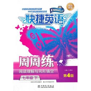 快捷英语 阅读理解与完形填空周周练 七年级下 第4版 王景宾 9787512350083