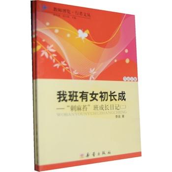 """我班有女初长成-""""刺麻苔""""班成长日记(一)、(二)"""